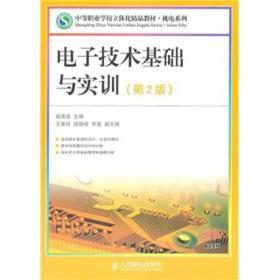 电子技术基础与实训(第2版)