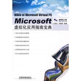 Microsoft 虚拟化应用指南宝典