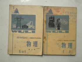 江西省二二制初级中学试用课本物理第一册第三册