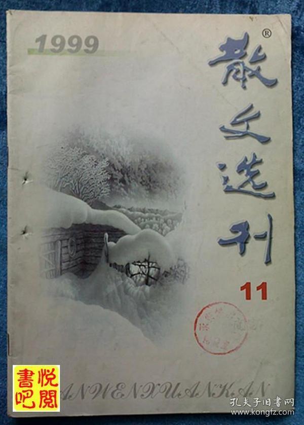 DTJ02  《散文选刊》 (1999年第11期)