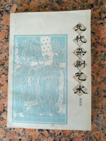 3019、元代杂剧艺术, 上海文艺出版社、1981年1月1版1印348页,规格32开,9品。