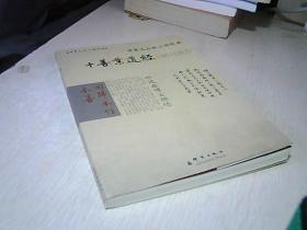 十善业道经 ·中华经典研习中华文化的三个根本