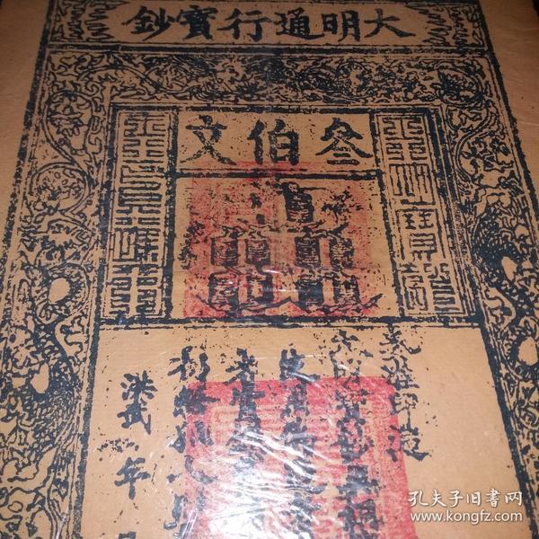 孤品拍卖,老木版大明通行宝钞!洪武年叁伯文!,有两枚官印,尺寸38×26厘米!