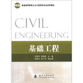 普通高等教育土木工程特色专业系列教材:基础工程