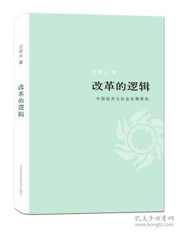 改革的逻辑:中国经济与社会发展研究(2011)