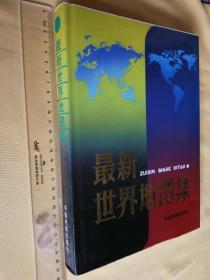 最新世界地图集 16开本精装