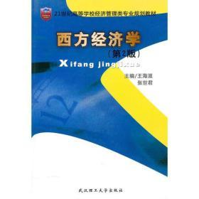 西方经济学(21世纪高等学校经济管理类专业系列教材)(第二版)