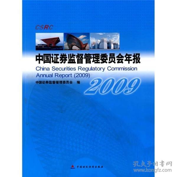 中国证券监督管理委员会年报