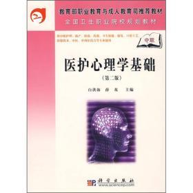 全国卫生职业院校规划教材:医护心理学基础(第2版)