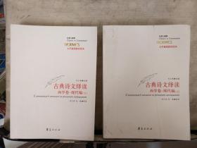 古典诗文绎读 西学卷·现代编(上下册)