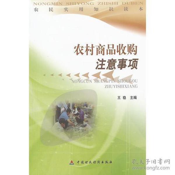 农民实用知识读本 :农村商品收购注意事项