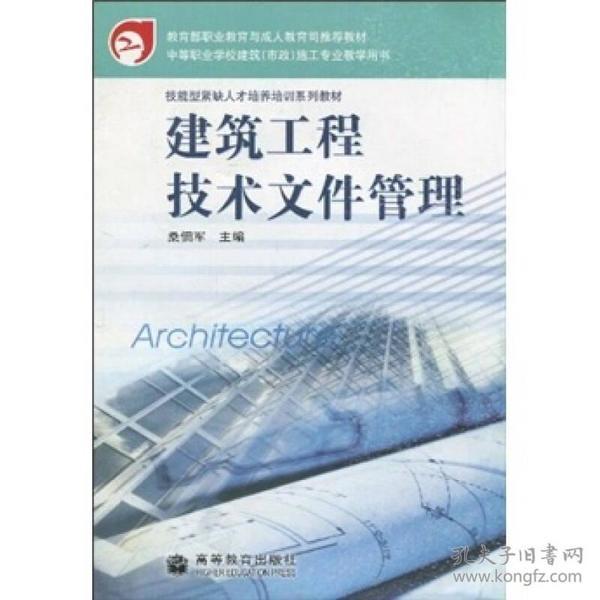 技能型紧缺人才培养培训系列教材:建筑工程技术文件管理