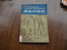 唐宋诗选讲(少年百科丛书)   馆藏85品自然旧   79年一版一印