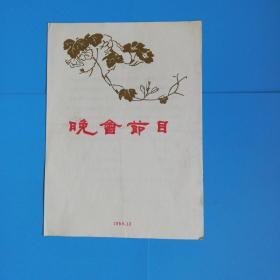 1958年哈尔滨市评剧团【晚会节目】节目单