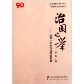 治国之举:建设中国特色公务员制度