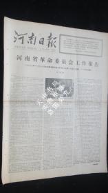 【报纸】河南日报 1977年12月8日【河南省革命委员会工作报告】【吴有训同志追悼会在北京举行】