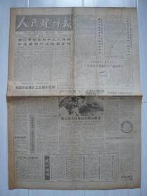《人民建材报》1987年11月2日,农历丁卯年九月十一。古建筑焕发青春。火花展。