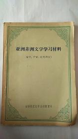 亚洲非洲文学学习材料 古代 中古 近代部分  现代部分 两本合售 1966年出版