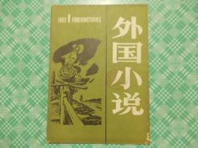外国小说1982年第1期