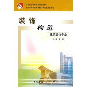 装饰构造(建筑装饰专业)/中等职业教育国家规划教材
