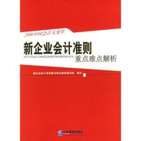 2006中国会计大变革新企业会计准则重点难点解析