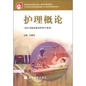 卫生职业学校技能型紧缺人才培养培训教学用书:护理概论