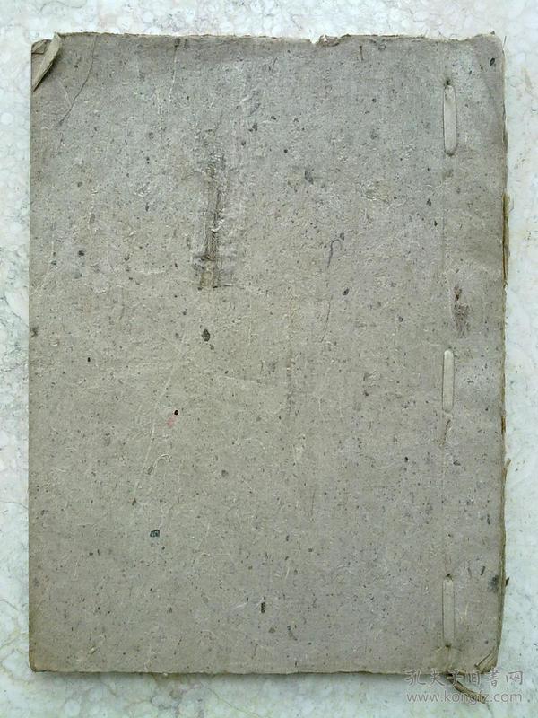 手抄本                        稿本                          《祭文稿》