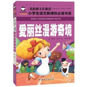 名校班主任推荐小学生语文新课标必读书系:爱丽丝漫游奇境  注音