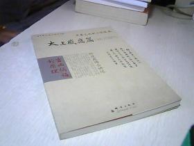 太上感应篇 · 中华经典研习中华文化的三个根本