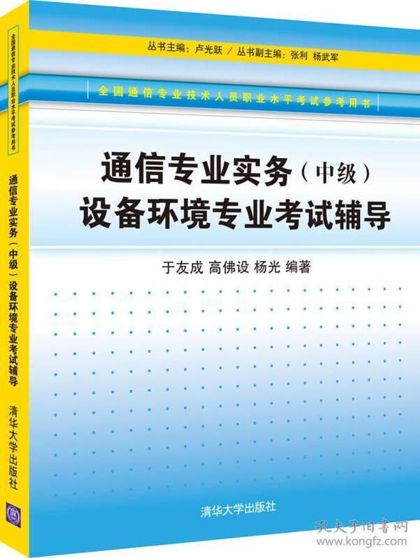 通信专业实务(中级)设备环境专业考试辅导 专著 于友成,高佛设,杨光\清华大学\9787302369875