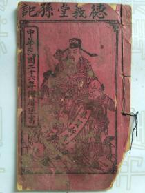 中华民国二十六年国历通书