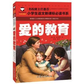 名校班主任推荐小学生语文新课标必读书系:爱的教育  注音