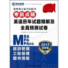 2013MBA/MPA/MPAcc 管理类专业学位联考考前点睛:英语历年真题精解及全真预测试卷
