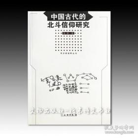 《中国古代的北斗信仰研究》