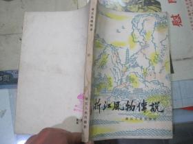 浙江风物传说