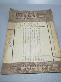 民国二十五年【文化与教育】笫78期(钱玄同题字)