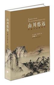 山川悠遠:中國山水畫藝術