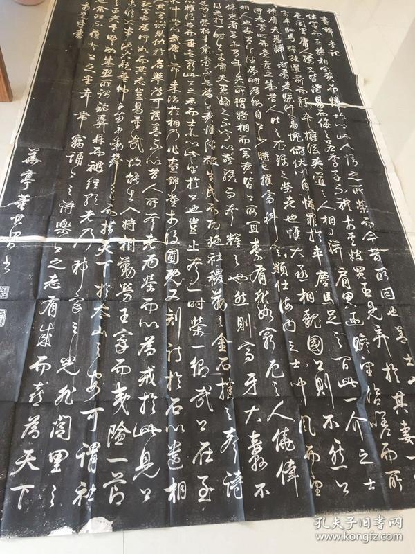 碑拓-昼锦堂记(全国最大明代石碑)