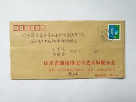 潍坊市文联美协主席曹和平 2003年寄河北美术出版社王国强等信札2页
