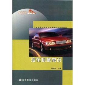 9787040210712汽车机械常识
