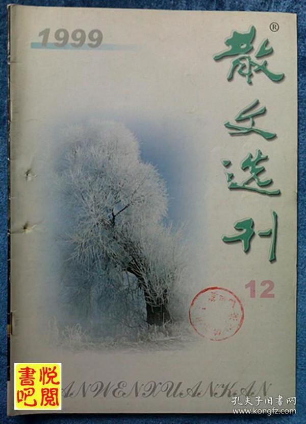 DTJ02  《散文选刊》 (1999年第12期)