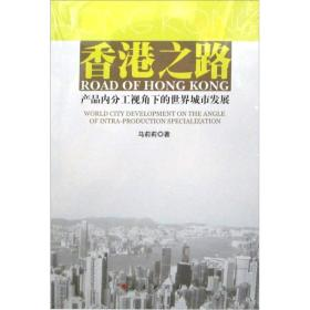 香港之路:產品內分工視角下的世界城市發展