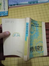中医升降学---书85品如图   内容完整