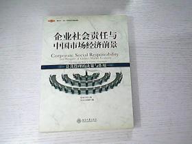 企业社会责任与中国市场经济前景:公共管理的决策与作用