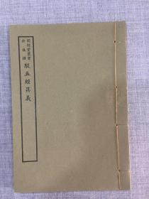《驳五经异义》 艺文印书馆印行影印