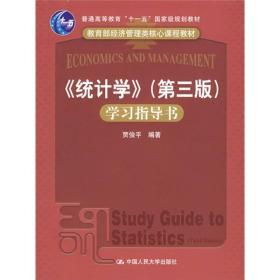 """《统计学》学习指导书(第3版)/普通高等教育""""十一五""""国家级规划教材"""