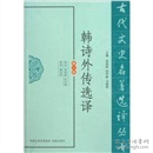 新书--古代文史名著选译丛书:韩诗外传选译