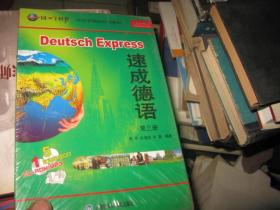 同一个世界外语多媒体系列教材:速成德语 1书5CD