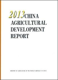 2013-CHINA AGRICULTURAL DEVELOPMENT REPORT-中国农业发展报告-(英文版)
