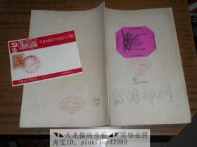 鼓楼邮刊1980年第2期(油印本)+庆祝中国共产党成立六十周年 鼓楼邮票展览会(特印制纪念明信片) 合售